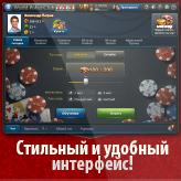 World Poker Club - Покер скриншот 2