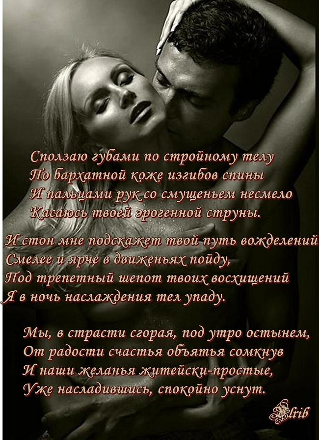 intimnie-seksualnie-stihi