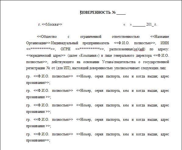 опись документов для тендера образец - фото 9
