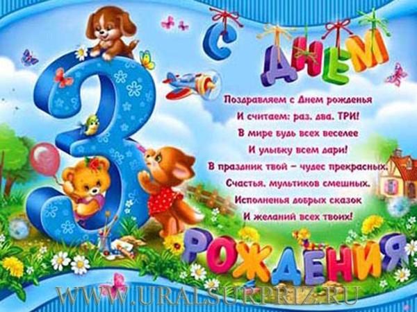 Поздравление с днем рождения ребенка 3 года родителям