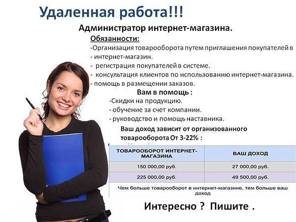 Удаленная работа на дому на телефоне вакансии в москве работа визажист фрилансер