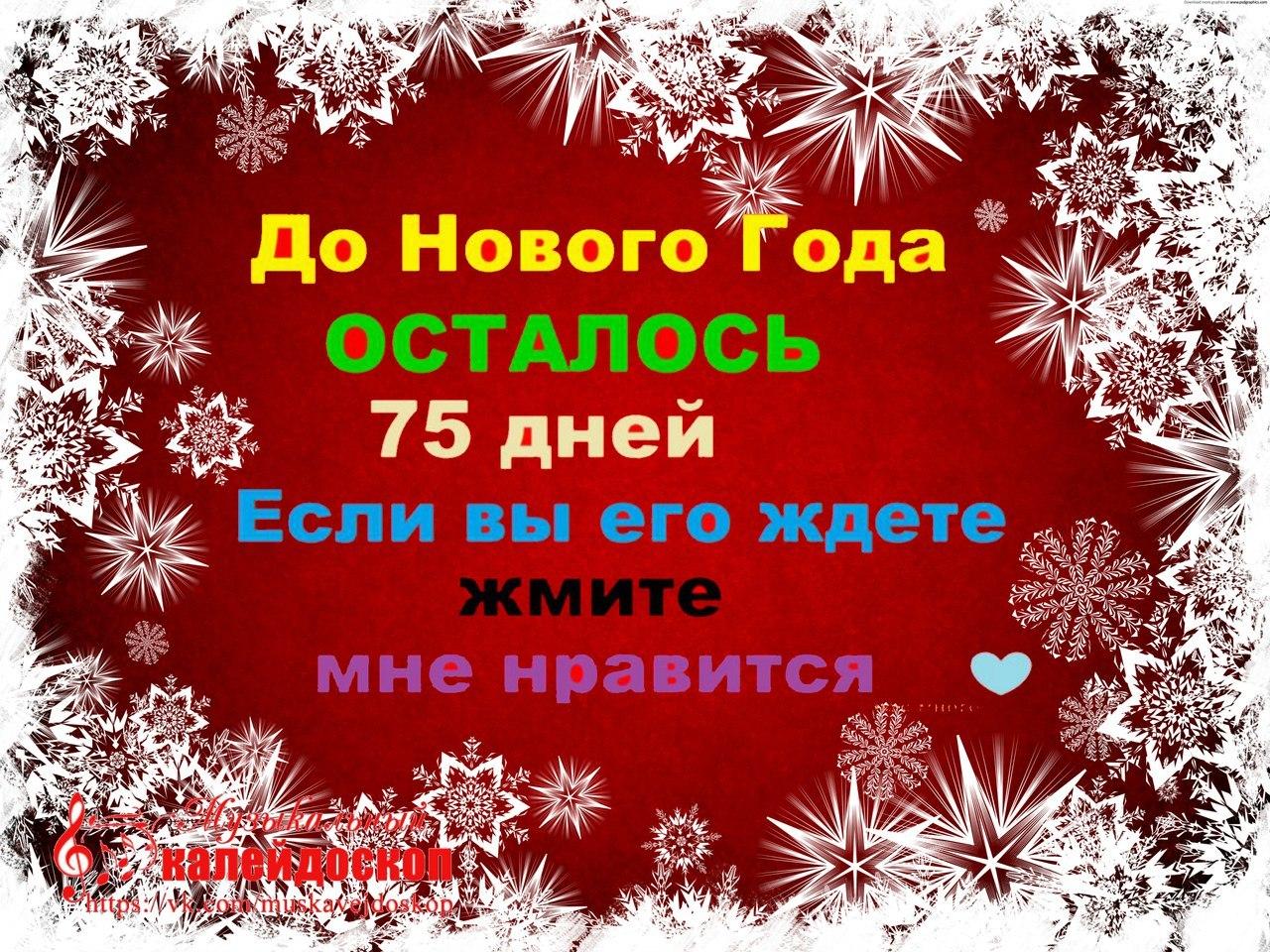 Открытки до нового года осталось 7 дней, картинки