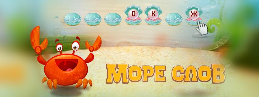 Game Море слов